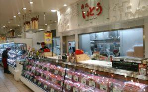 大丸百貨店札幌店 肉処 いとう