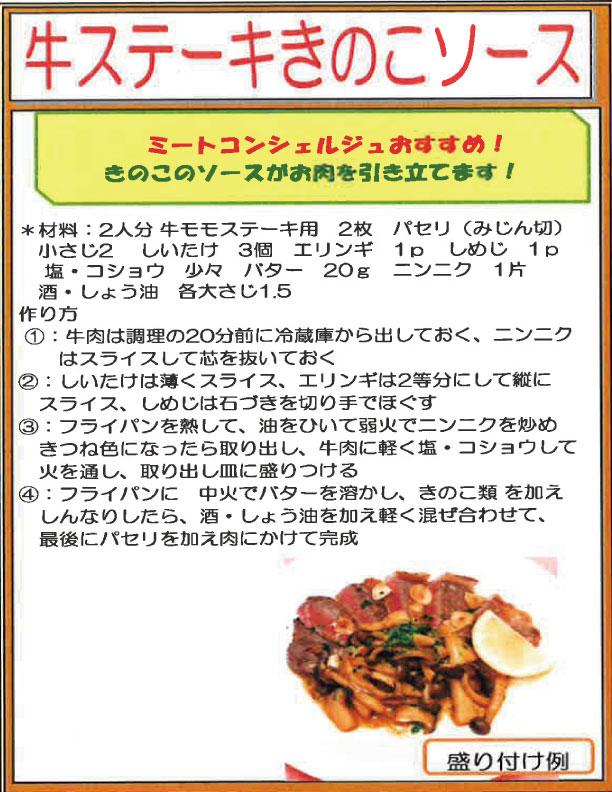 お肉ときのこを美味しくレシピ!