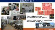 横浜食肉ギフトセンター稼働