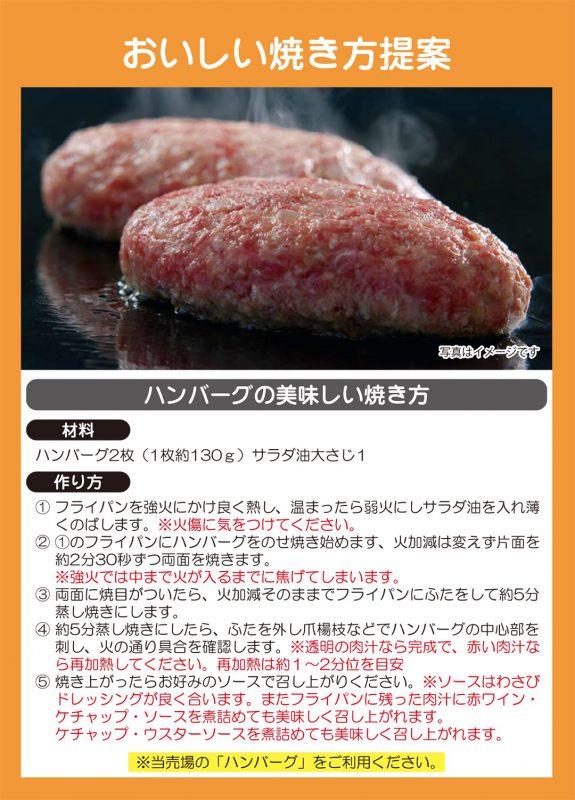 ハンバーグの美味しい焼き方