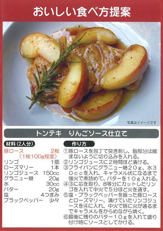 トンテキ りんごソース仕立て